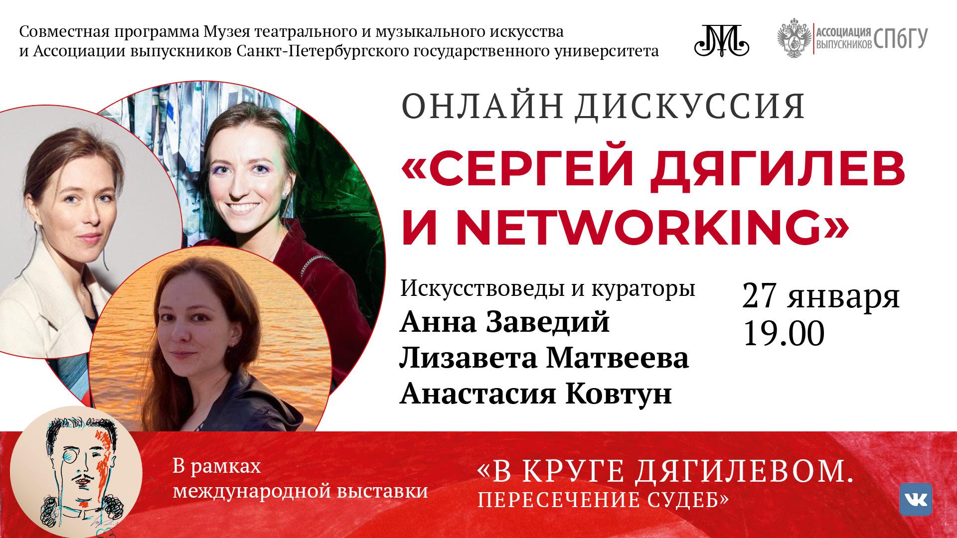 Dyagilev-networking-27-yan-youtube-3