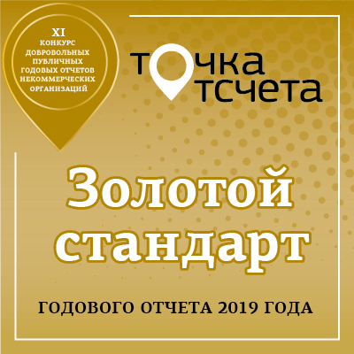 Zoloto_2020